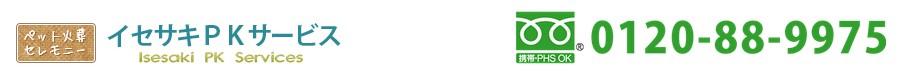 群馬県桐生市のペット火葬・葬儀・霊園|イセサキPKサービス(桐生)